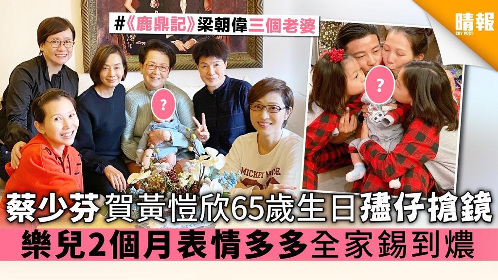 蔡少芬賀黃愷欣65歲生日孻仔搶鏡 樂兒2個月表情多多全家錫到燶