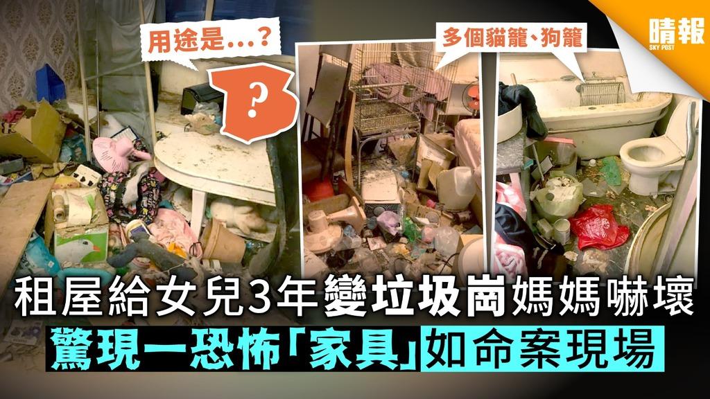 租屋給女兒3年變垃圾崗媽媽嚇壞 驚現一恐怖「家具」如命案現場