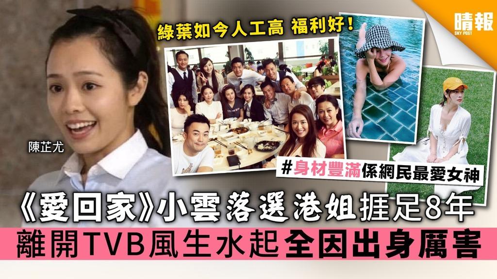 《愛回家》小雲落選港姐捱足8年 綠葉離開TVB風生水起全因出身厲害