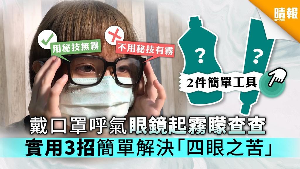 【武漢肺炎】戴口罩呼氣眼鏡起霧矇查查 實用3招簡單解決「四眼之苦」