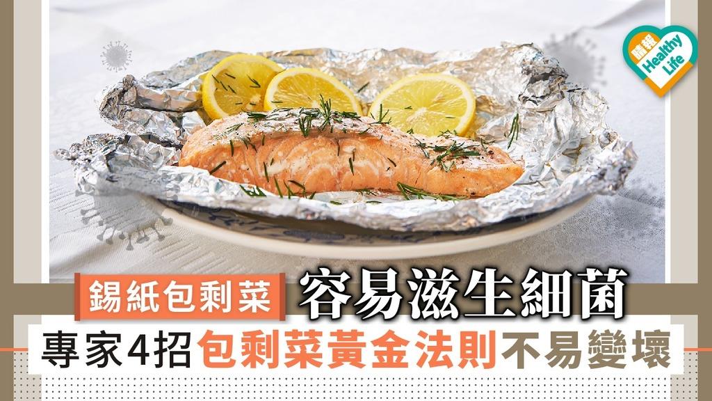 【食物安全】錫紙包剩菜容易滋生細菌 專家4招包剩菜黃金法則防變壞