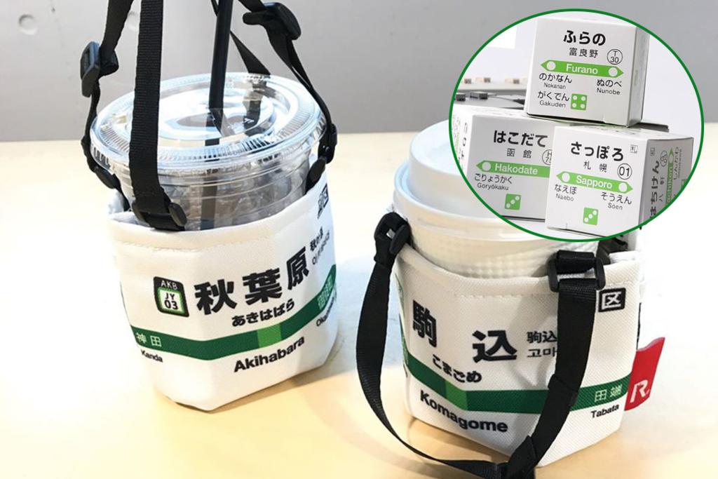 【日本手信必買】日本JR廢除部分北海道鐵路站 推出紀念版山手線環保杯套/牛奶糖