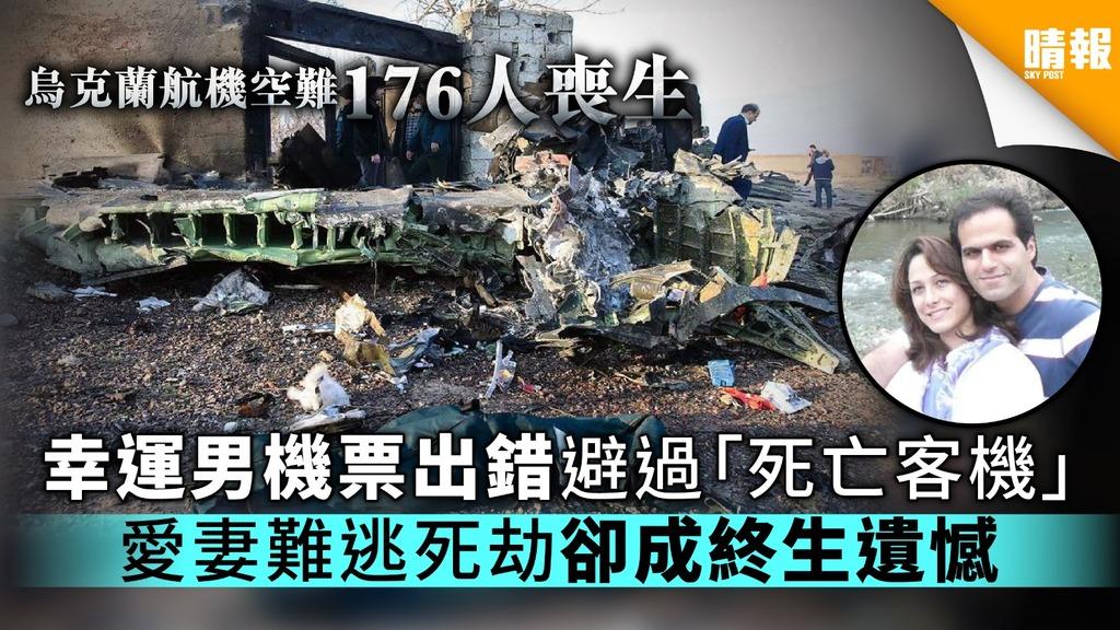 【烏克蘭航空空難】幸運男機票出錯避過「死亡客機」 愛妻先行難逃死劫卻成終生遺憾