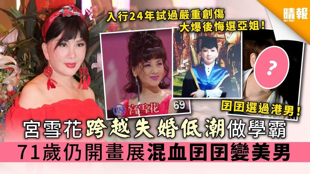 亞姐宮雪花跨越失婚低潮做學霸 71歲仍開畫展 混血囝囝變美男