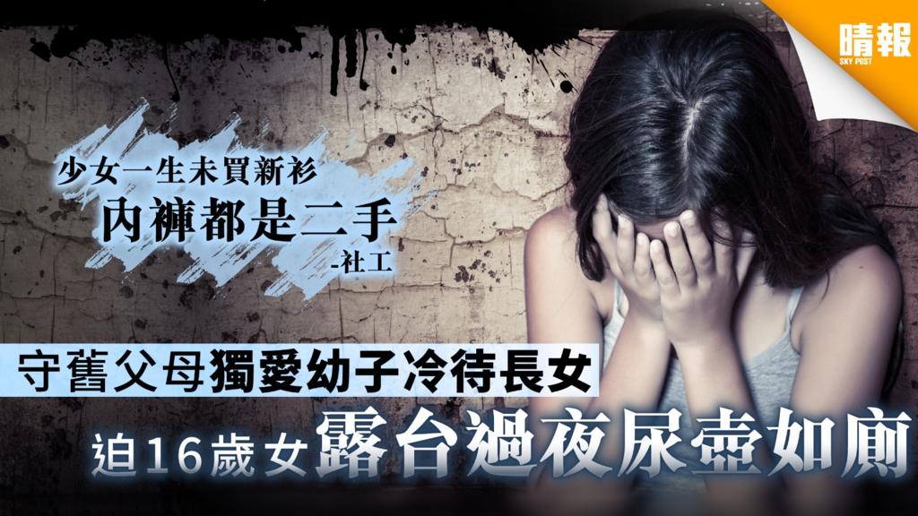 【重男輕女】守舊父母獨愛幼子冷待長女16歲女被迫露台過夜尿壺如廁