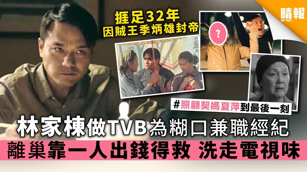 【季炳雄出獄】林家棟做TVB為糊口兼職經紀 離巢靠一人出錢得救 洗走電視味