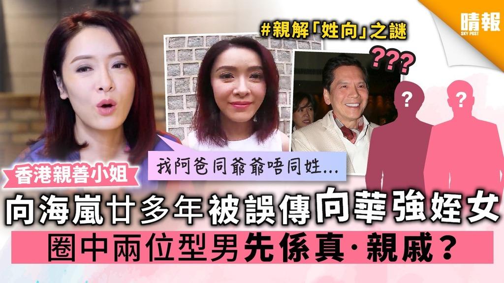 【香港親善小姐】向海嵐廿多年被誤傳向華強姪女 圈中兩位型男先係真‧親戚?