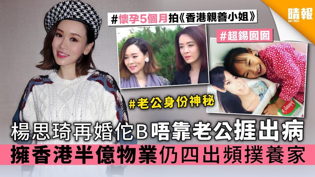楊思琦再婚佗B唔靠老公捱出病 擁香港半億物業仍四出頻撲養家