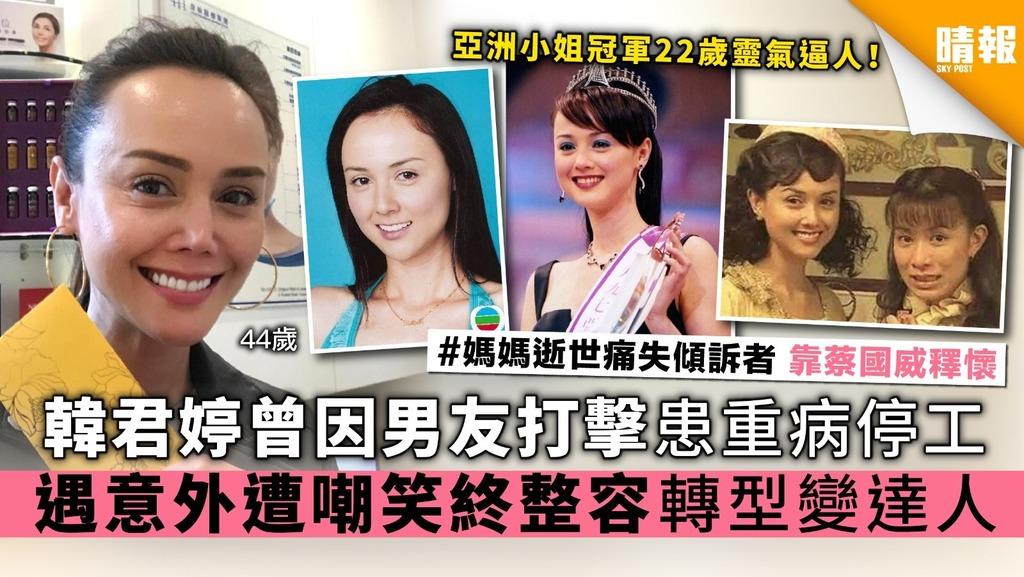 44歲韓君婷曾因男友打擊患重病停工 遇意外遭嘲笑終整容 轉型變達人