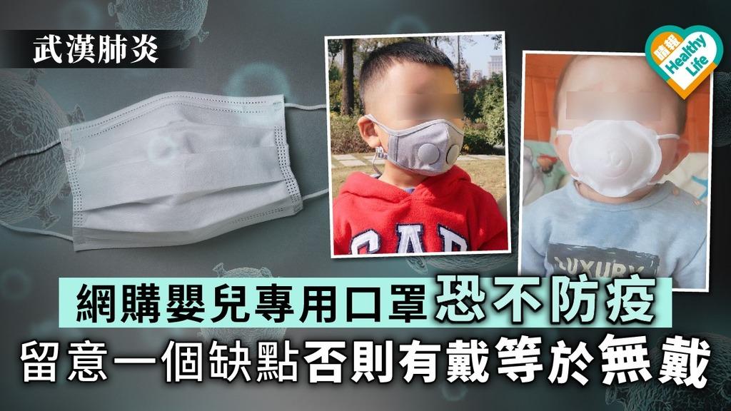 【武漢肺炎】網購嬰兒專用口罩恐不防疫 留意一個缺點否則有戴等於無戴