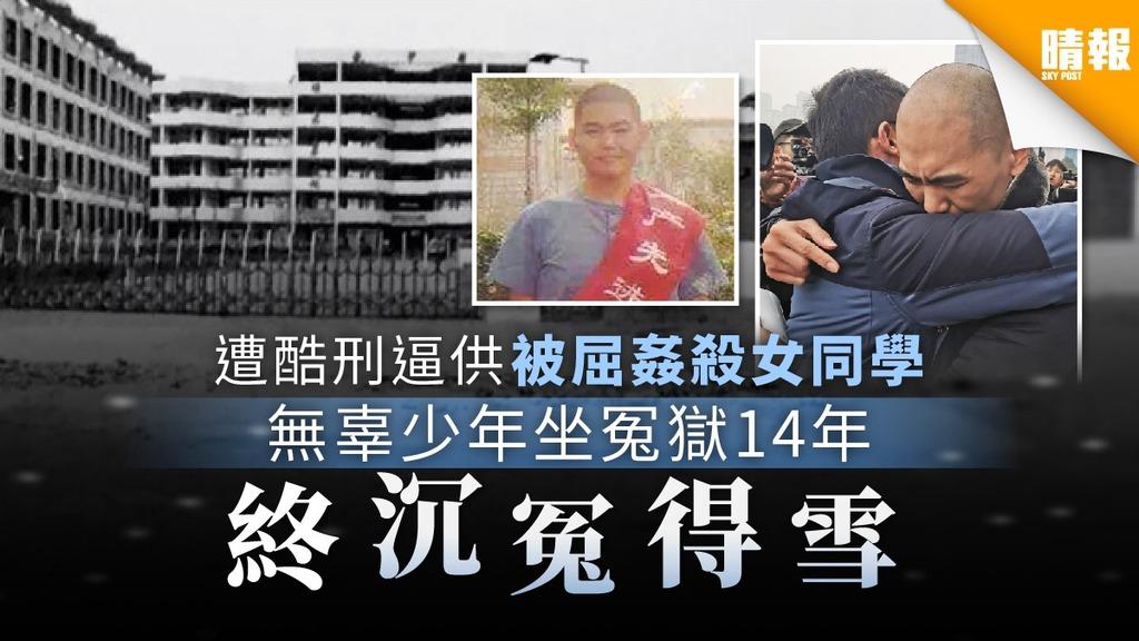 遭酷刑逼供被屈姦殺女同學 16歲少年坐冤獄14年終沉冤得雪