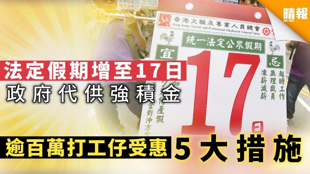 【勞工假銀行假睇齊】法定假期增至17日 政府代供強積金 逾百萬打工仔受惠5大措施