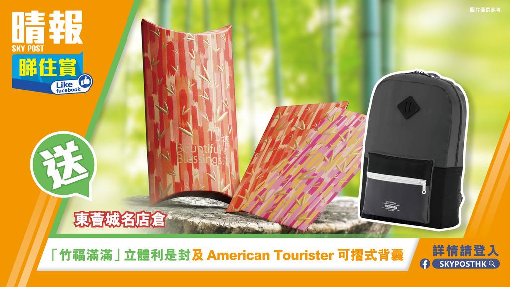 【晴報 睇住賞 – 送東薈城名店倉「竹福滿滿」立體利是封及American Tourister可摺式背囊】