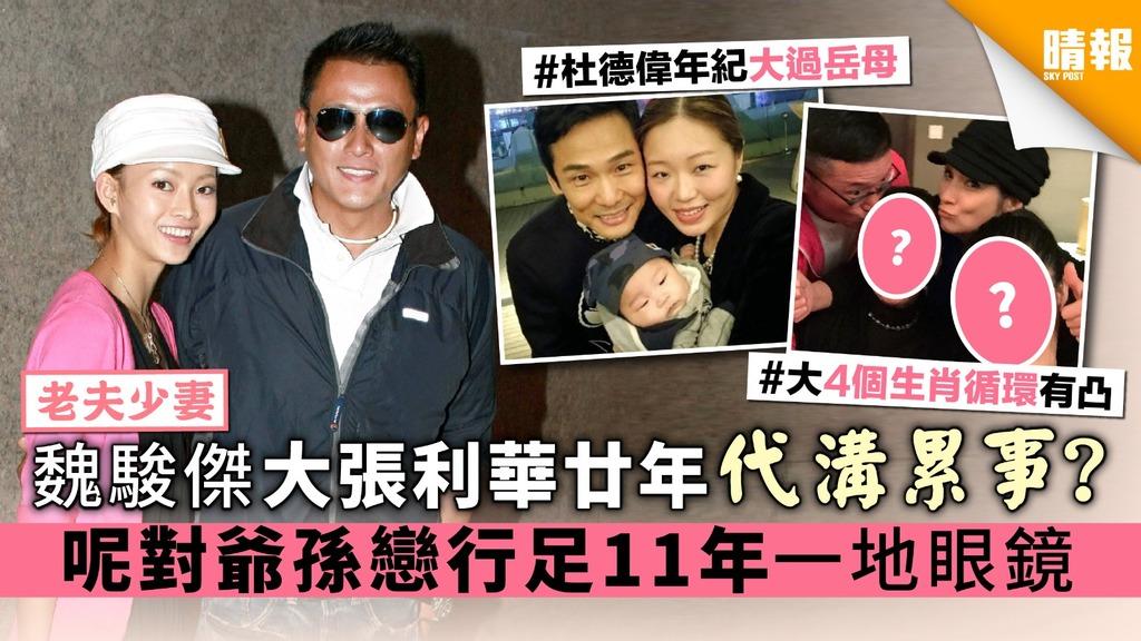 【老夫少妻】魏駿傑大張利華廿年代溝累事?呢對爺孫戀行足11年一地眼鏡