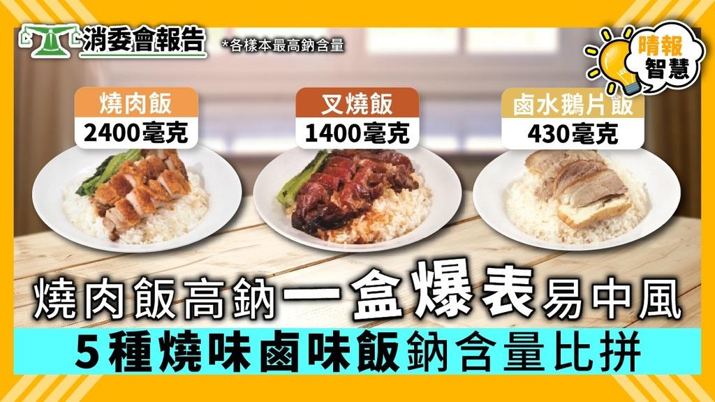 【消委會】燒肉飯高鈉一盒爆表易中風 5種燒味鹵味飯鈉含量比拼