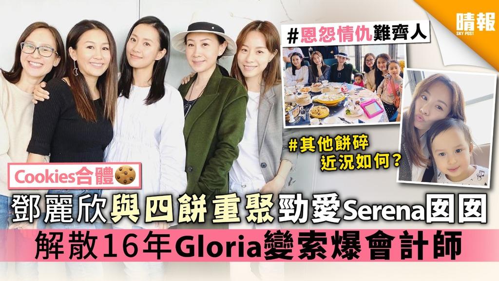 【Cookies合體】鄧麗欣與四餅重聚勁愛Serena囡囡 解散16年Gloria變索爆會計師