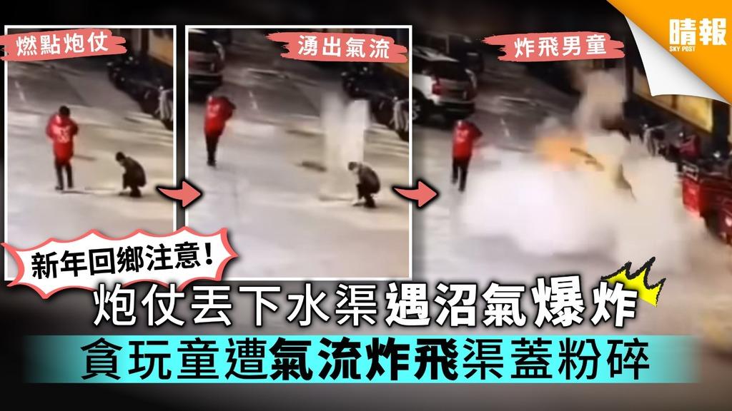 【農曆新年】炮仗丟下水渠遇沼氣爆炸 貪玩童遭氣流炸飛 渠蓋粉碎