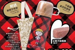【櫻桃小丸子精品】東海堂聯乘櫻桃小丸子  推出紅桑子味脆脆+小丸子輕攜保溫瓶套裝