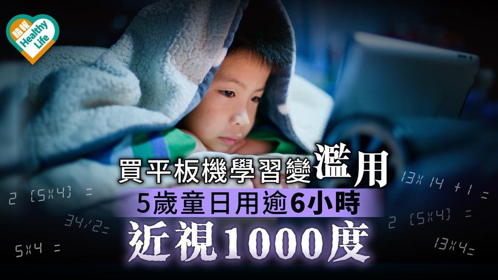 【電子奶嘴】買平板機學習變濫用 5歲童日用逾6小時近視1000度