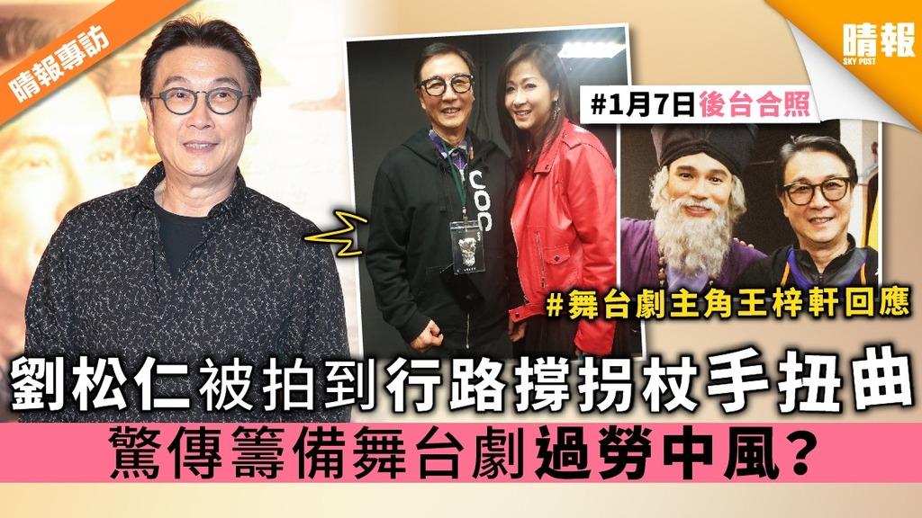 劉松仁被拍到行路撐拐杖手扭曲 驚傳籌備舞台劇過勞中風?
