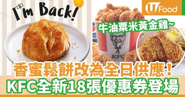 【KFC優惠券】KFC早餐香蜜鬆餅改全日供應!全新18張折扣券優惠試食牛油粟米黃金雞