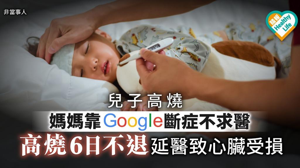 兒子高燒媽媽靠Google斷症不求醫 高燒6日不退延醫致心臟受損