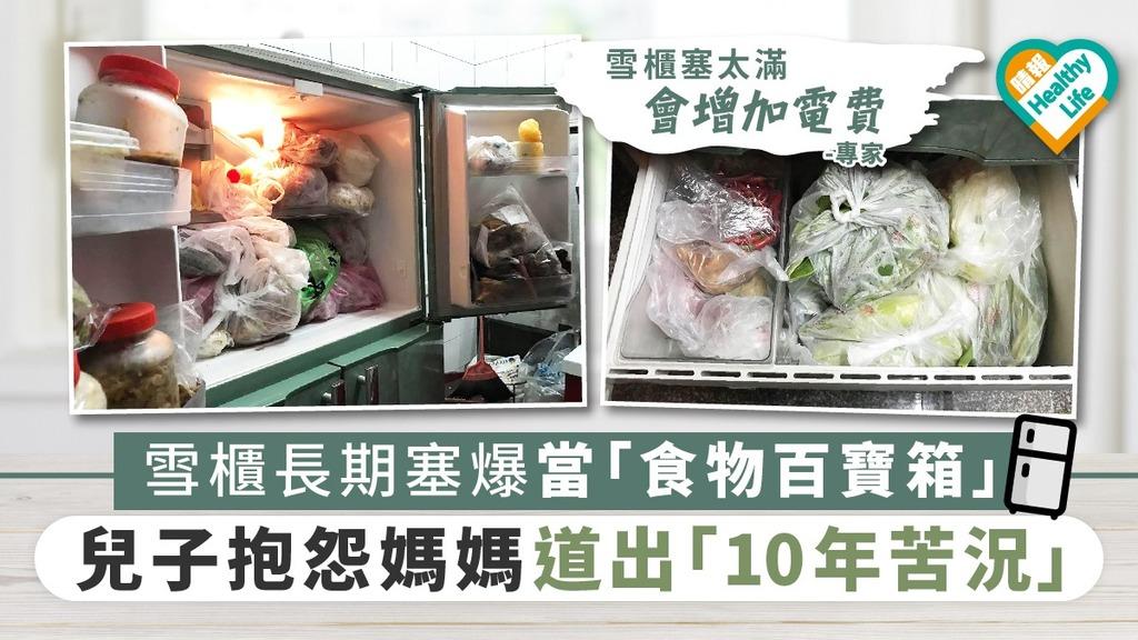 雪櫃長期塞爆當做「食物百寶箱」 兒子抱怨媽媽道出「10年苦況」