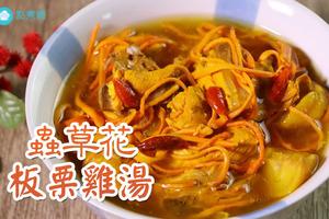 【健康食療】增強抵抗力預防感冒  蟲草花板栗雞湯食譜