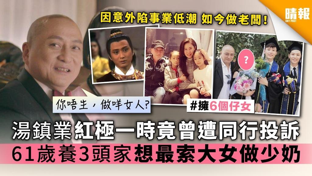 湯鎮業紅極一時竟曾遭同行投訴 61歲養3頭家 想最索大女做少奶