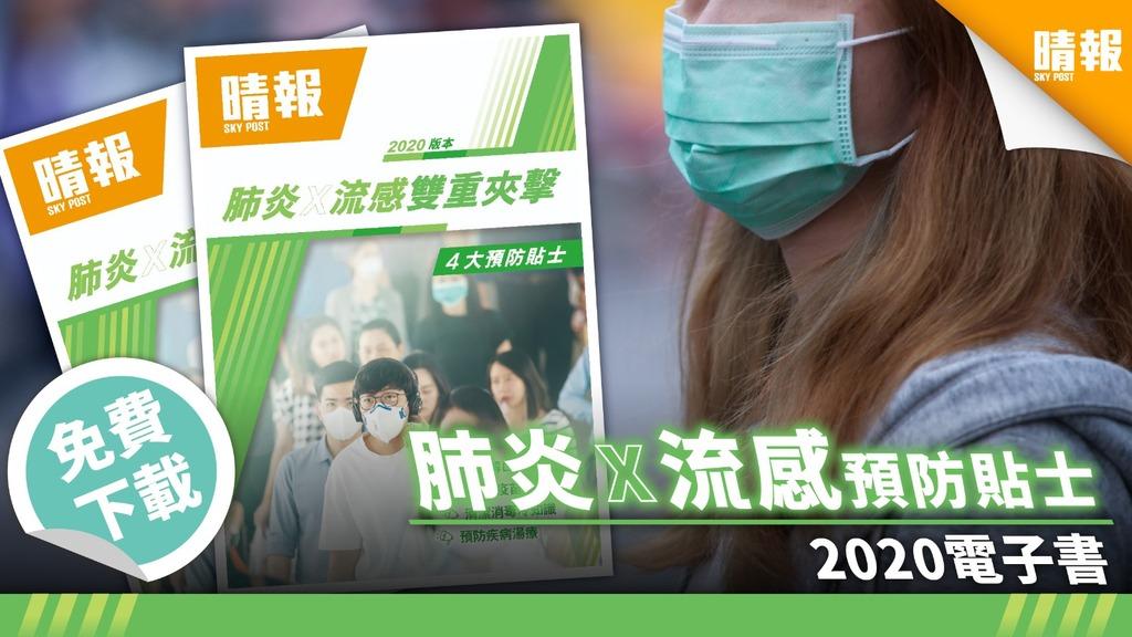 晴報【肺炎X流感預防貼士】2020電子書直接下載鏈結