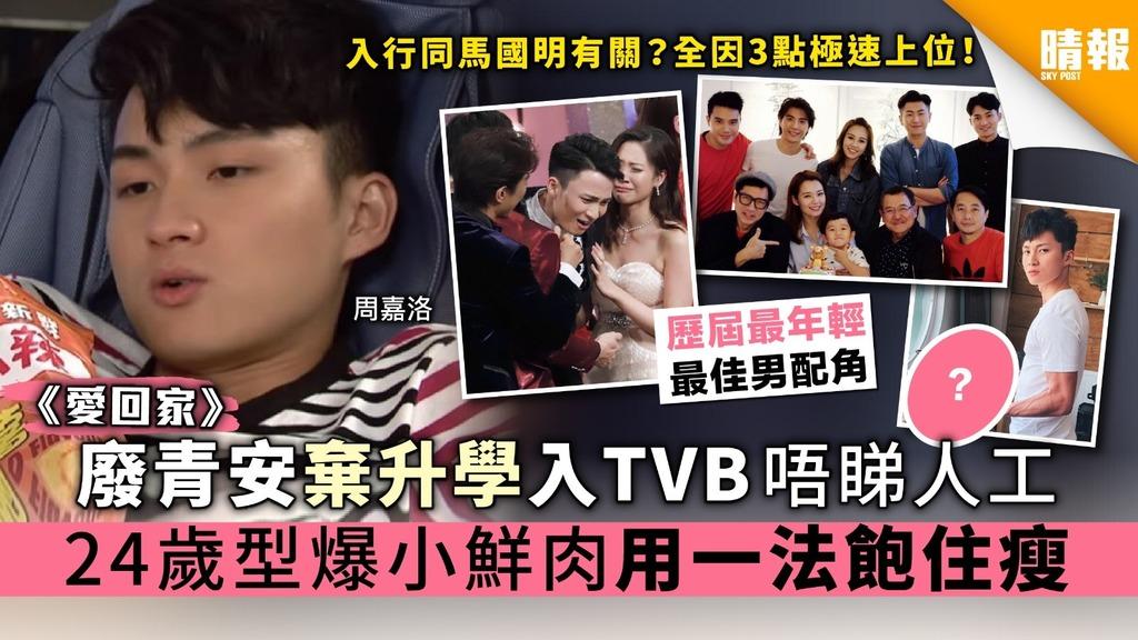 《愛回家》「廢青安」周嘉洛棄升學入TVB唔睇人工 24歲型爆小鮮肉用一法飽住瘦