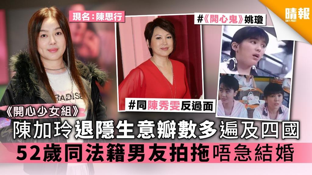 《開心少女組》陳加玲退隱生意瓣數多遍及四國 52歲同法籍男友拍拖唔急結婚