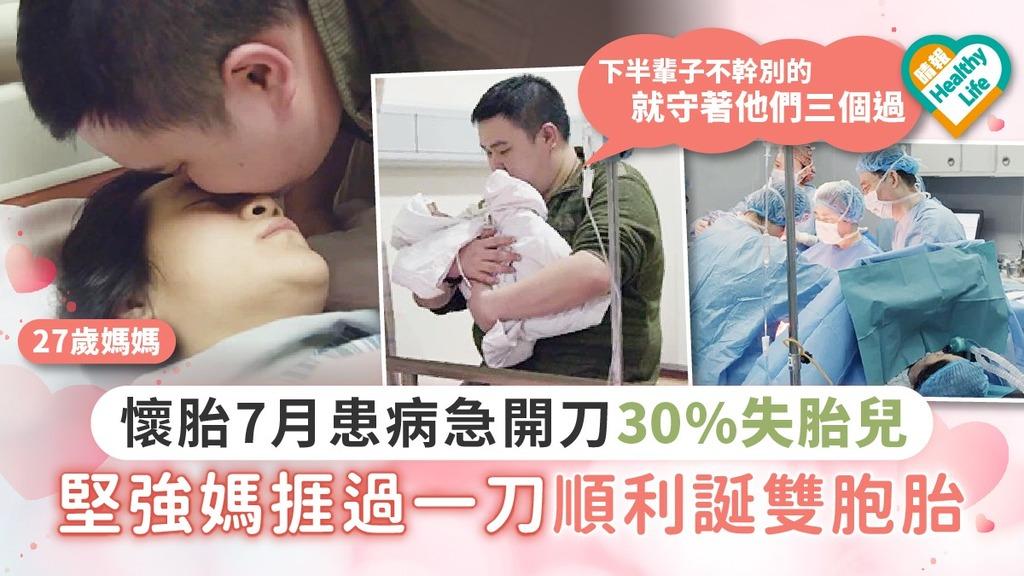 【為母則強】懷胎7月患病急開刀30%失胎兒 27歲堅強媽捱一刀順利誕雙胞胎