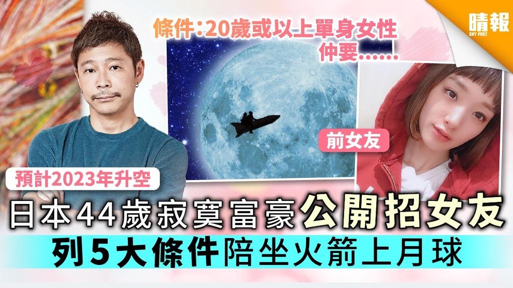 【免費上太空】日本44歲寂寞富豪公開招女友 列5大條件陪坐火箭上月球