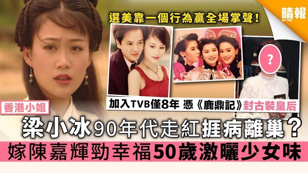 香港小姐梁小冰90年代走紅捱病離巢? 嫁陳嘉輝勁幸福 50歲激曬少女味