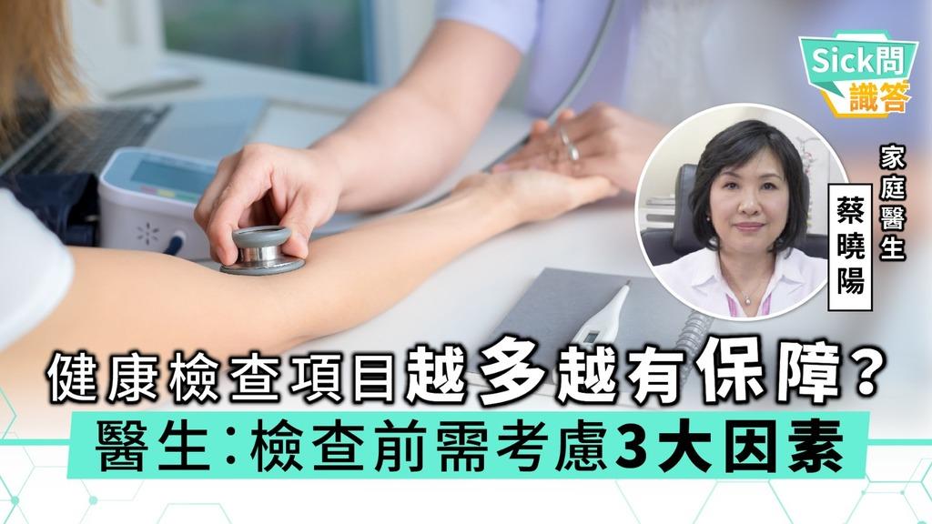 【Sick問識答】健康檢查項目越多越有保障?醫生︰檢查前需考慮3大因素