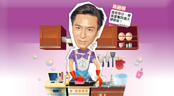 馬明拍廣告做家務冧阿媽 粉絲:最萌的毒男