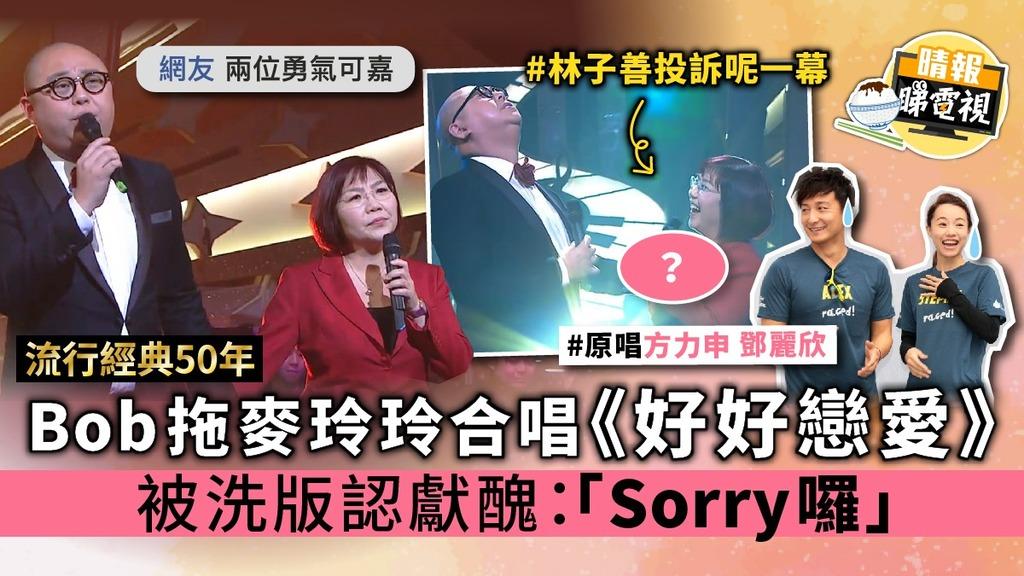 【流行經典50年】Bob拖麥玲玲合唱《好好戀愛》 被洗版認獻醜:「Sorry囉」