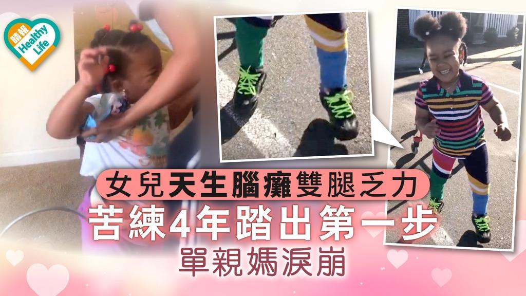 女兒天生腦癱雙腿乏力 苦練4年踏出第一步單親媽淚崩