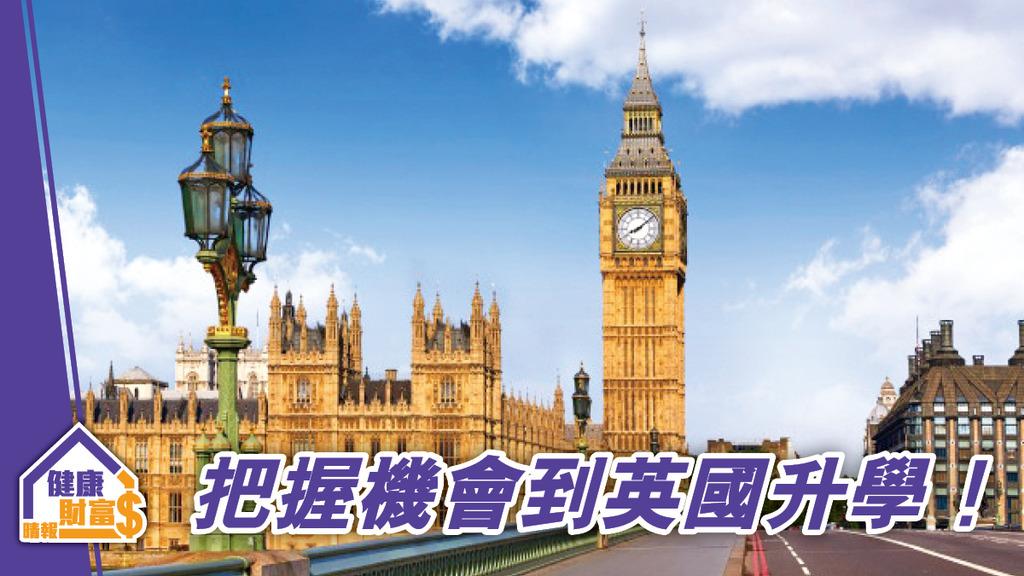 把握機會到英國升學!