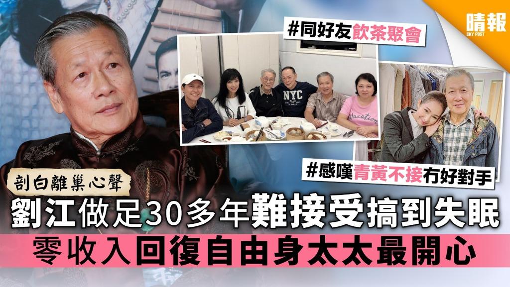 【剖白離巢心聲】劉江做足30多年難接受搞到失眠 零收入回復自由身太太最開心