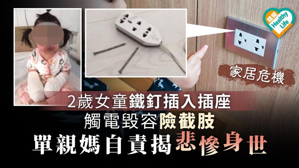 2歲女童鐵釘插入插座觸電毀容 單親媽自責揭悲慘身世