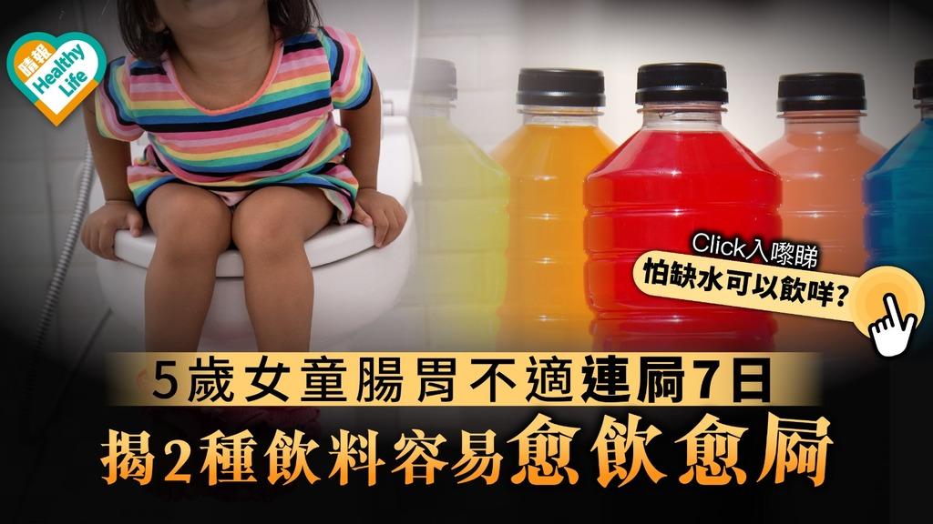 【幼兒止瀉】5歲女童腸胃不適連屙7日 揭2種飲料容易愈飲愈屙