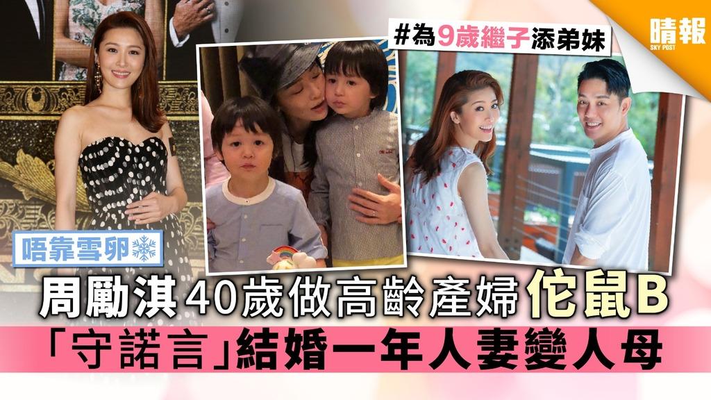 【唔靠雪卵】周勵淇40歲做高齡產婦佗鼠B 「守諾言」結婚一年人妻變人母