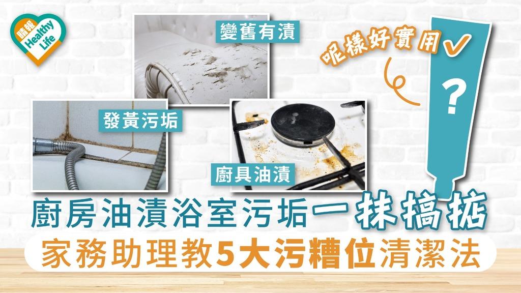廚房油漬浴室污垢一抹搞掂 家務助理教5大污糟位清潔法