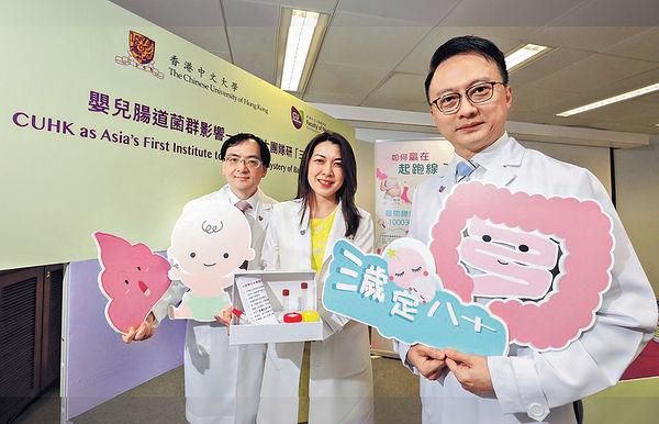中大分析母嬰腸道菌 評估孩子患病風險
