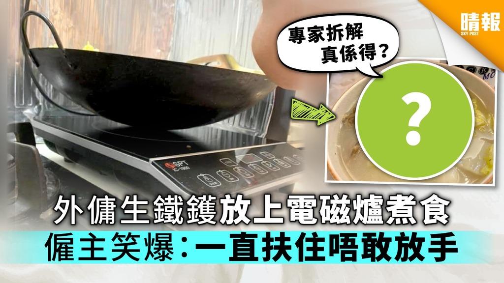 外傭生鐵鑊放上電磁爐煮食 僱主笑爆:一直扶住唔敢放手【附專家解答】