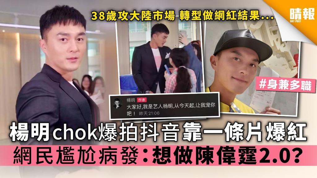 38歲楊明chok爆拍抖音靠一條片爆紅 網民尷尬病發:想做陳偉霆2.0?
