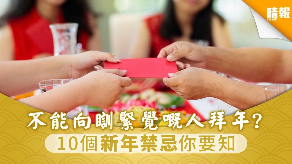 【新年禁忌】不能向瞓緊覺嘅人拜年?10個新年禁忌你要知