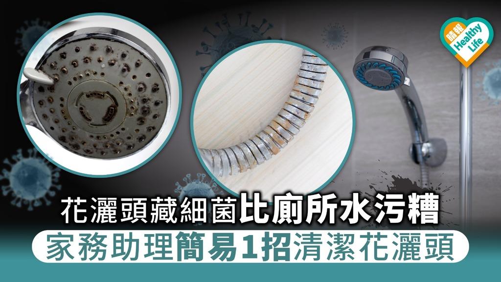 【家居衛生】花灑頭藏細菌比廁所水污糟 家務助理簡易1招清潔花灑頭